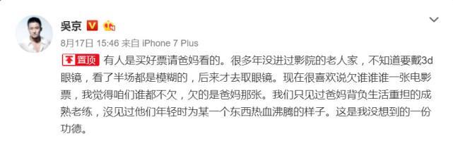 """吴京评论《战狼2》""""没想到是一份功德"""",这评论能感动6亿人!"""
