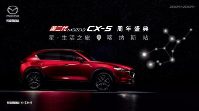 """第二代 CX-5周年盛典暨""""星·生活之旅""""喀纳斯站 启程在即"""