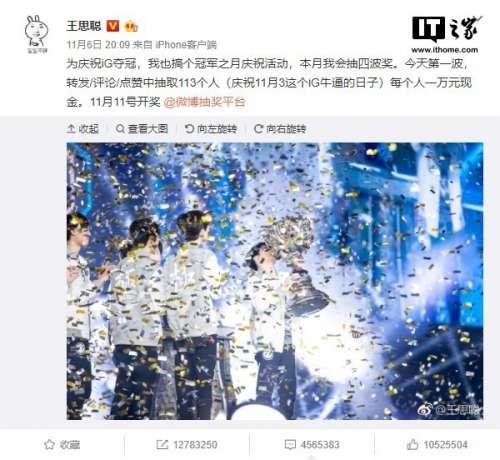 王思聪113万元抽奖开奖 网友:没中的集合抱紧哭!