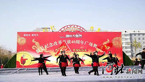 """魏县举办""""舞动新时代·幸福跳起来""""纪念改革开放40周年广场舞大赛"""