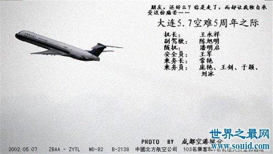 大连空难张丕林购买7份保险,纵火原因竟是老婆出轨(www.souid.com)