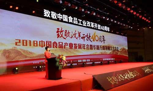 2018中国食品产业发展年会在郑州举办