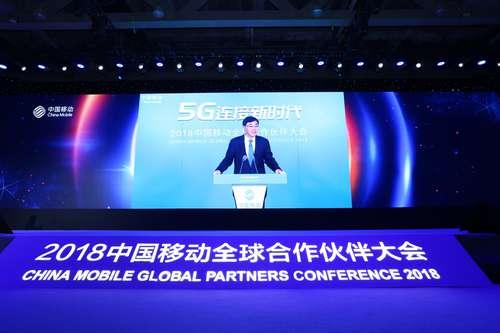 中国移动将联合各方推动5G关键技术突破