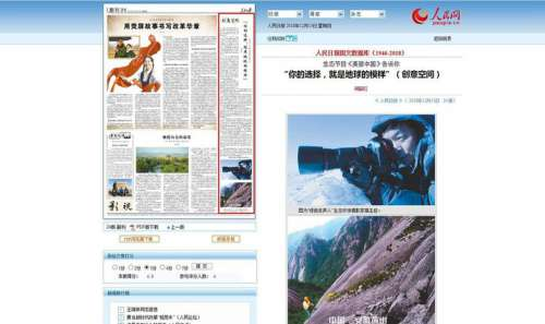 《人民日报》刊文介绍山东卫视《美丽中国》创作经验