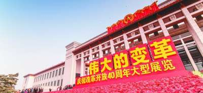 只有改革开放才能发展中国