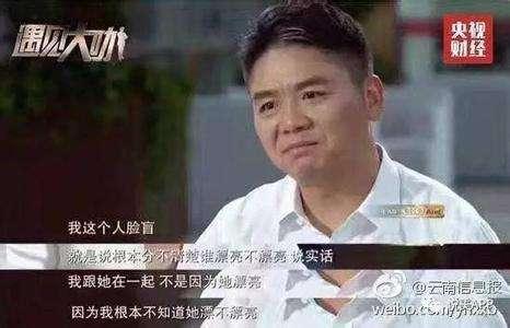 为何爱奶茶-刘强东终于说实话