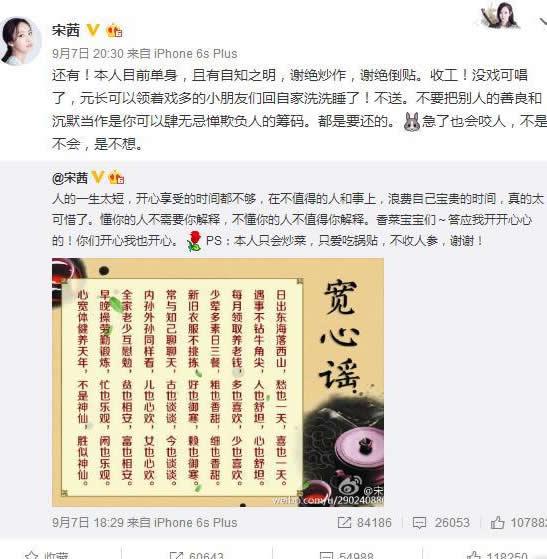宋茜绯闻:宋茜6段绯闻情史(图文大揭秘)