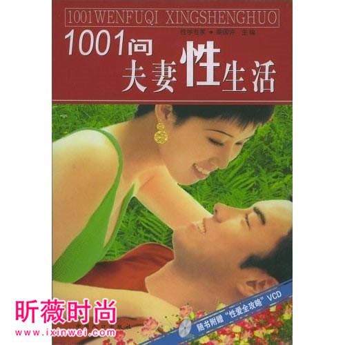 1001问夫妻性生活:性爱秘籍让夫妻生活更有激情