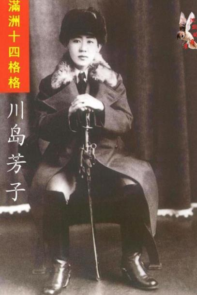 川岛芳子生死之谜大揭秘,十大谜团解读