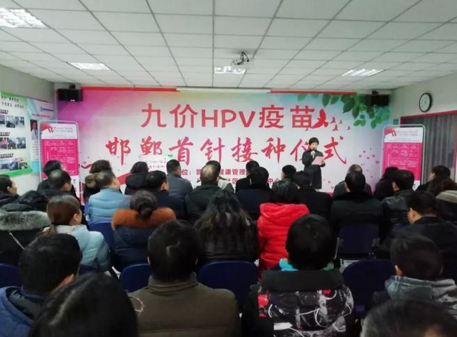 九价宫颈癌疫苗邯郸首针接种仪式在丛台区举行