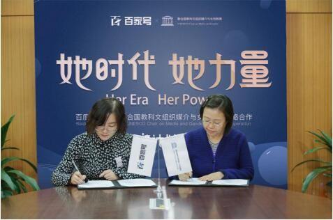 百度百家号与联合国教科文组织媒介与女性教席达成战略合作