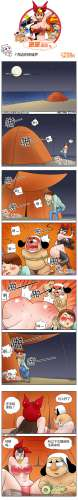 邪恶漫画图片第47刊之海边的呐喊声