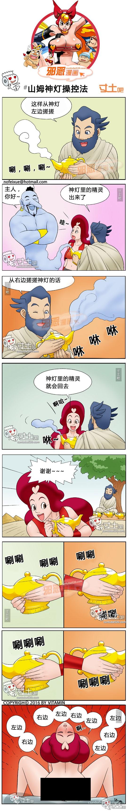赵忠祥董卿丑闻_学校怪谈邪恶漫画之山姆神灯操控法-时尚生活在线