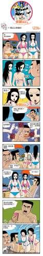 重口味邪恶漫画日本漫画之海边上的拍照