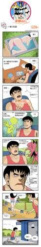 邪恶美女福利漫画之精力旺盛