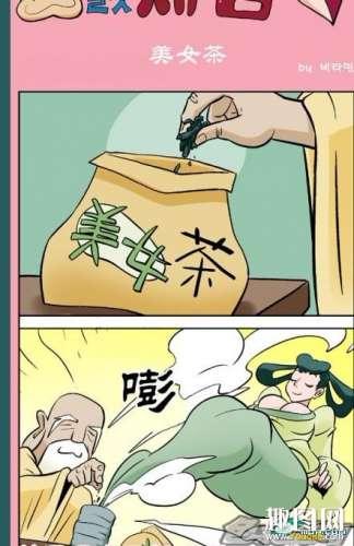 邪恶内涵漫画之美女茶