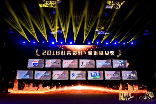君乐宝获2018中国企业社会责任峰会精准扶贫奖