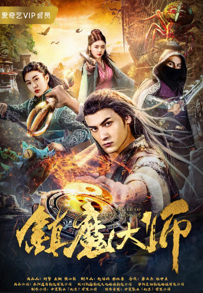 电影《镇魔大师》率先引燃2019春节档
