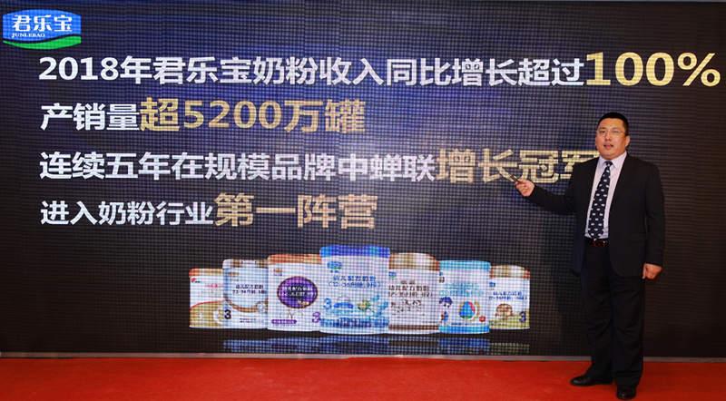 君乐宝奶粉增长再超100% 2019年目标7500万罐
