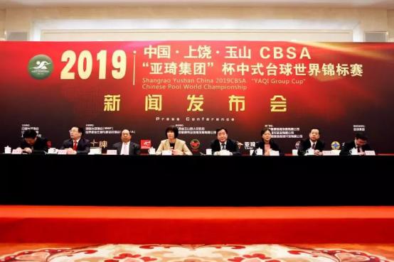 2019CBSA中式台球世锦赛将在玉山开赛