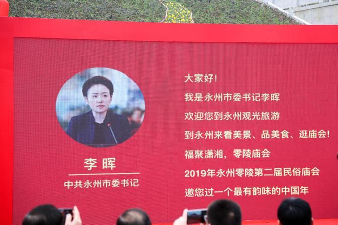 福聚潇湘 2019零陵民俗庙会启动