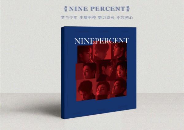 NINEPERCENT专辑全网销量破百万 同名图册火热兑换中