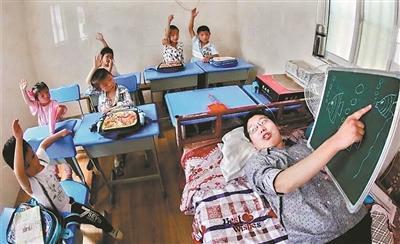 残疾教师20载卧床教300多名留守儿童 曾获评中国好人