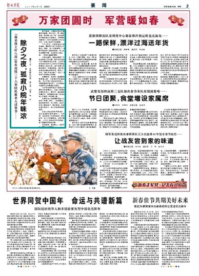 """""""南京路上好八连""""官兵连续三十六年陪孤寡老人过春节"""