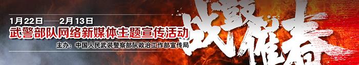 【短视频】武警陕西省总队机动支队:新起点开启新征程 新使命召唤新跨越