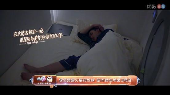 """""""挑战吧!太空""""催泪收官 神武3携手志愿者荣誉归来"""