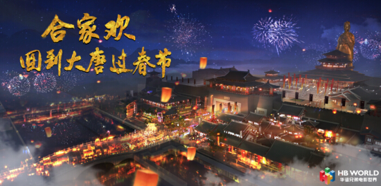光影造梦,华谊兄弟电影世界用暖心公益定格欢笑