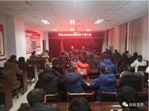 邱县农业农村局:新起点上阔步前进