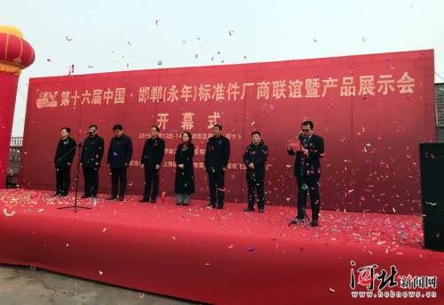 第十六届中国·邯郸(永年)标准件厂商联谊暨产品展示会开幕