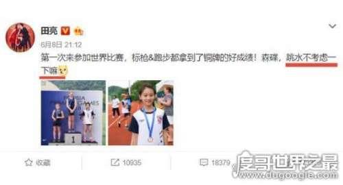 田亮女儿田雨橙获世界比赛铜牌,森碟高颜值大长腿可惜不爱水