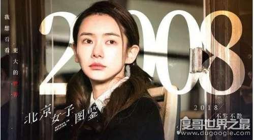北京女子图鉴戚薇,从清纯小妹到时尚女强人的妆容变化