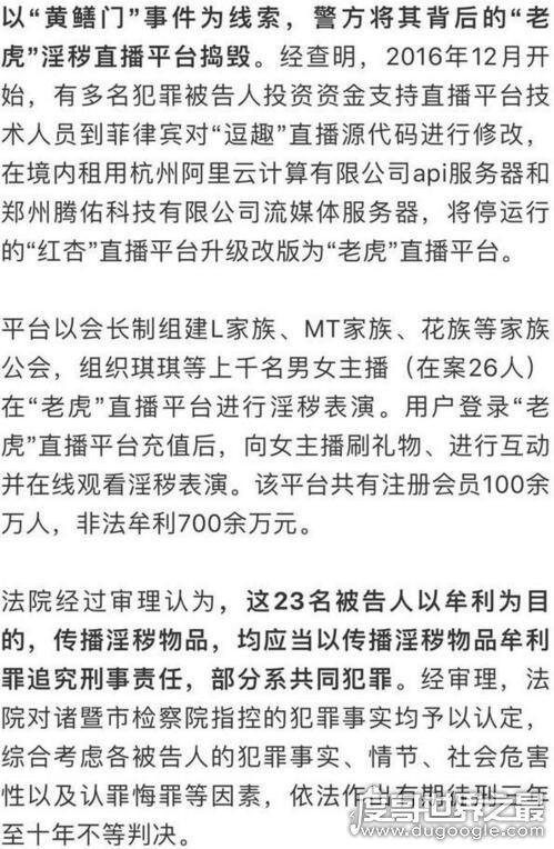 """热点:黄鳝门案宣判,涉事女主""""琪琪""""被判1年零9个月"""