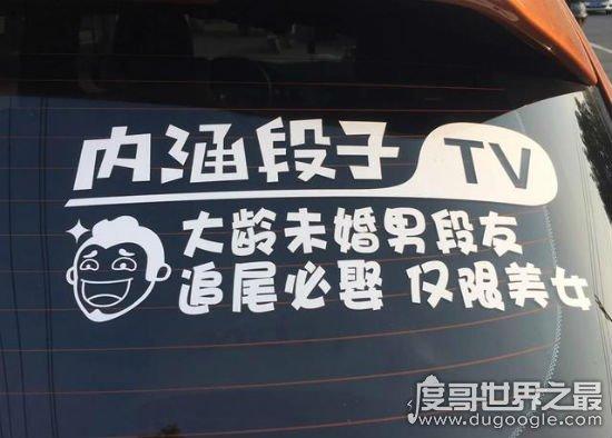 内涵段子tv车贴含义,只有资深的老司机才懂的暗号
