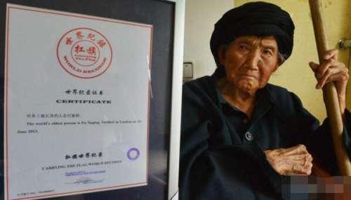 世界上最长寿的女性,付素清(过完119岁生日后离世)