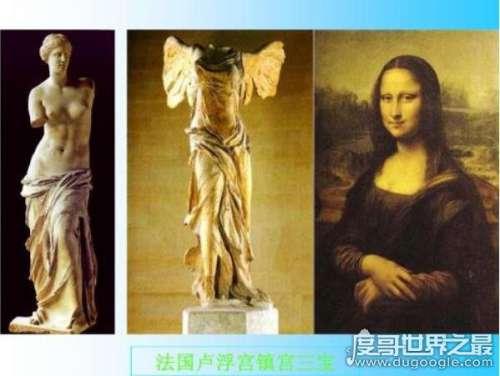 卢浮宫三宝是艺术的最高成就,看似残缺却是最完美的体现