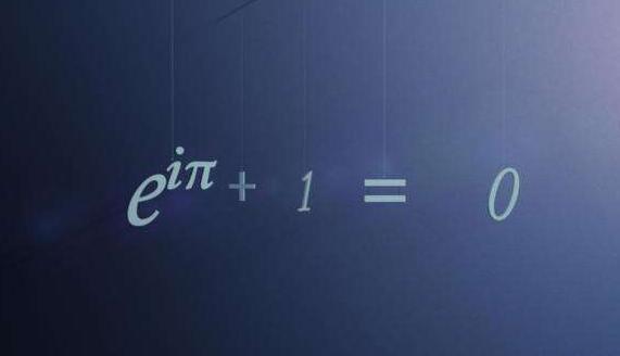 世界上zuì伟大的十个公式,欧拉公式zuì完美(已看懵)