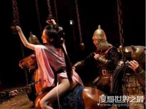 揭秘古代女子骑木驴刑,摧残女性下体(古代最变态的酷刑)
