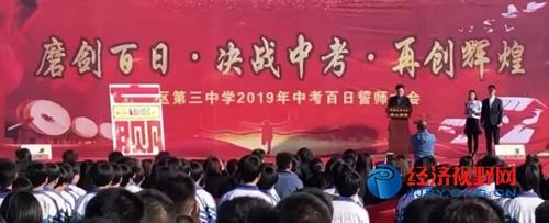 河北省邯郸市肥乡区三中召开中考百日誓师大会