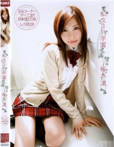 日本清纯女优樱木凛,在出道之前樱木凛只有过一次性生活