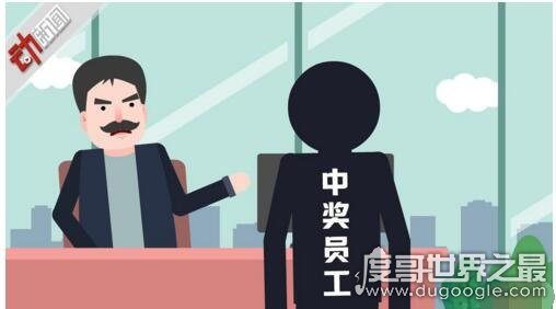 """员工中608万大奖,公司要求平分彩票(律师:""""并不合法"""")"""