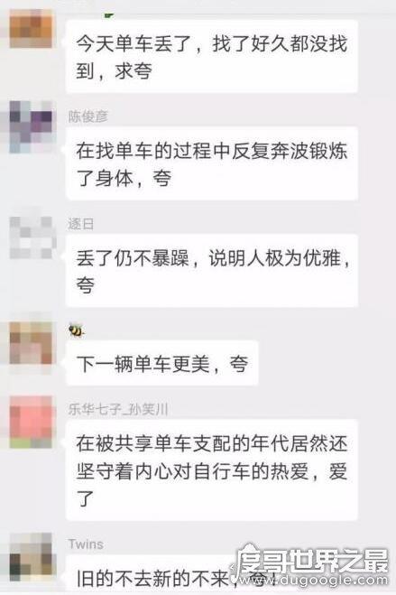 """西安交大夸夸群走红网络,万物皆可""""夸""""(我失恋了,求夸!)"""