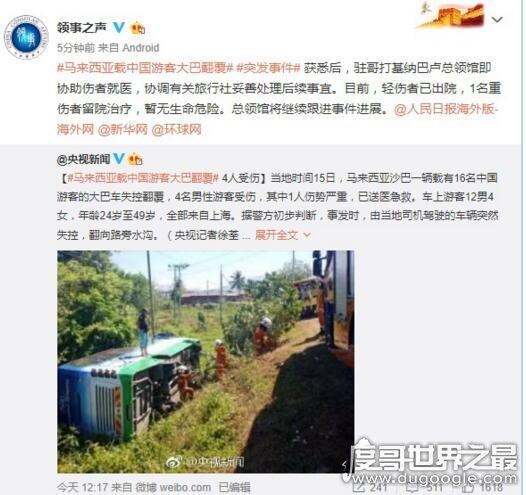 马来西亚中国游客大巴翻覆,16名游客被困车内(已全部救出)