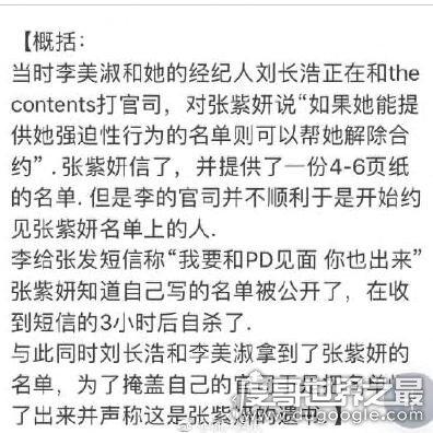 韩媒曝张紫妍自杀真相,幕后推手直指李美淑(被逼上绝路)