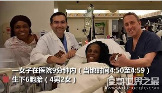 美国孕妇9分钟连生六胞胎震惊世界,4男2女全部健康存活