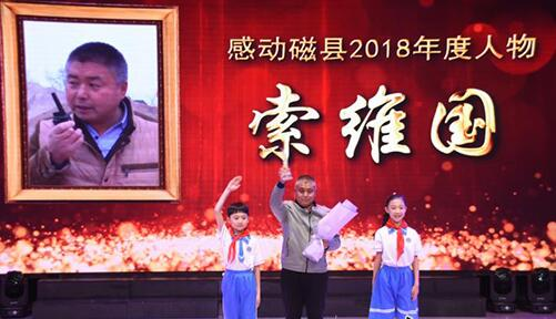 """邯郸""""感动磁县2018年度人物""""揭晓"""