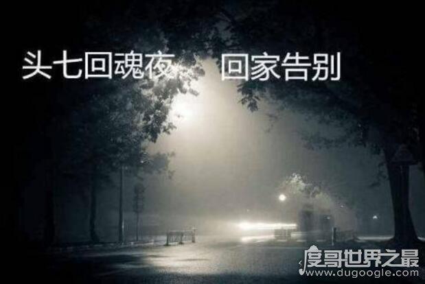 """人死后的头七怎么算?头七是什么意思?(指""""魂魄""""7天返家)"""